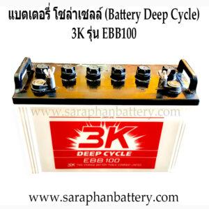 แบตเตอรี่โซล่าเซลล์ 3K EBB100 12โวลท์ 100แอมป์