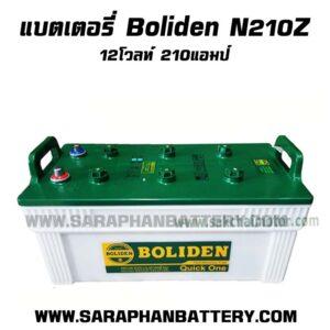 แบตเตอรี่ โบลิเด้น Boliden N210Z