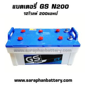 แบตเตอรี่ GS N200 (12โวลท์ 200แอมป์)