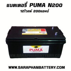 PUMA N200 (12V 200Ah) - แบตเตอรี่แห้ง 200 แอมป์ ราคาถูก