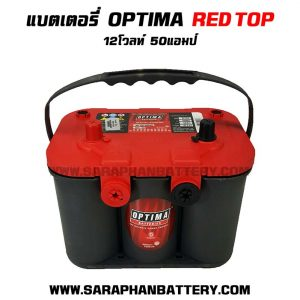แบตเตอรี่ OPTIMA Red Top แบตแห้ง
