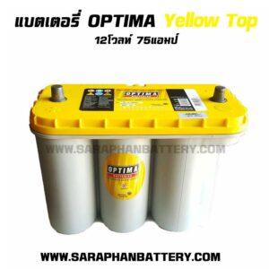 แบตเตอรี่ optima yellow top