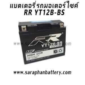 แบตเตอรี่มอเตอร์ไซค์  RR YT12B-BS