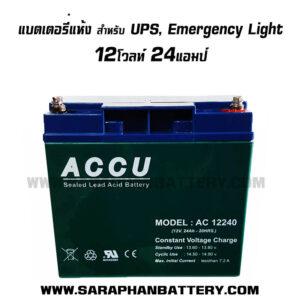 แบตเตอรี่เครื่องสำรองไฟ  UPS