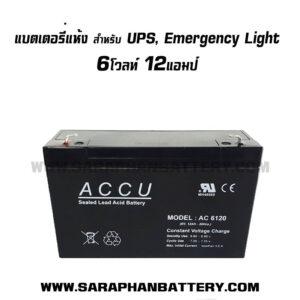 แบตเตอรี่เครื่องสำรองไฟ ups accu 6v 12Ah