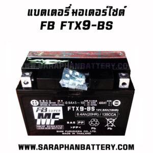 แบตเตอรี่มอเตอร์ไซต์ บิ๊กไบค์ FB FTX9