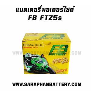 แบตเตอรี่แห้งมอเตอร์ไซต์ FB FTZ5S