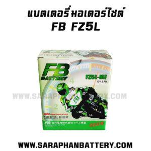 แบตเตอรี่มอเตอร์ไซต์ FB FZ5L-MF