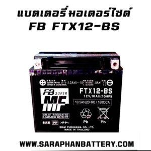 แบตเตอรี่ FB FTX12-BS