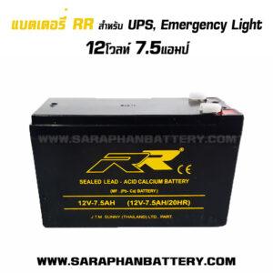แบตเตอรี่เครื่องสำรองไฟ ups RR 12v7.5Ah