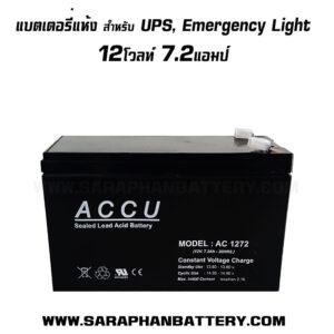 แบตเตอรี่เครื่องสำรองไฟ ups ไฟฉุกเฉิน 12โวลท์ 7.2แอมป์ ACCU