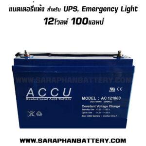 แบตเตอรี่เครื่องสำรองไฟ UPS ไฟฉุกเฉิน 12โวลท์ 100แอมป์