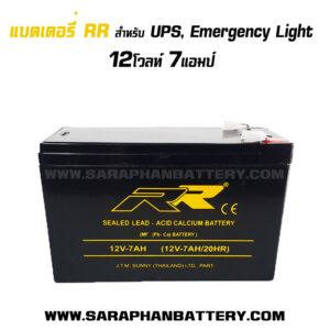 แบตเตอรี่ RR 12v7Ah สำหรับเครื่องสำรองไฟ UPS  ไฟฉุกเฉิน