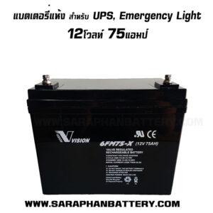 แบตเตอรี่เครื่องสำรองไฟ UPS ไฟฉุกเฉิน โซล่าเซลล์ 12โวลท์ 75แอมป์