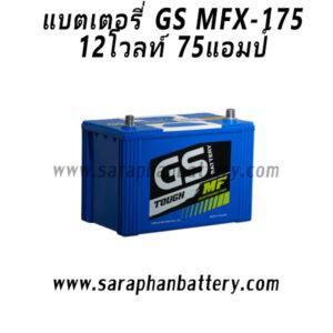 gsmfx175