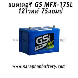 gsmfx175l