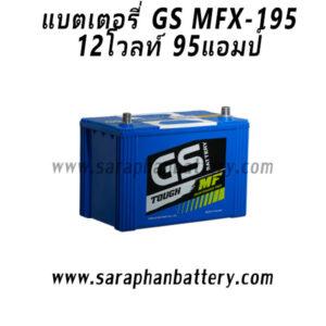 gsmfx195