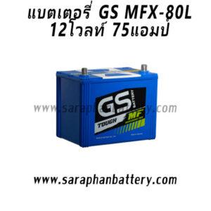 gsmfx80l