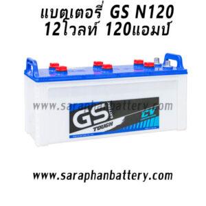 gsn120