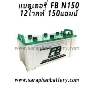 แบตเตอรี่ FB N150 12V 150Ah  แบตเตอรี่เครื่องปั่นไฟ generator เรือ รถบรรทุก