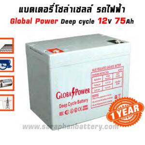 แบตเตอรี่แห้งดีฟไซเคิล Global Power GTAD 12-75 12V 75Ah