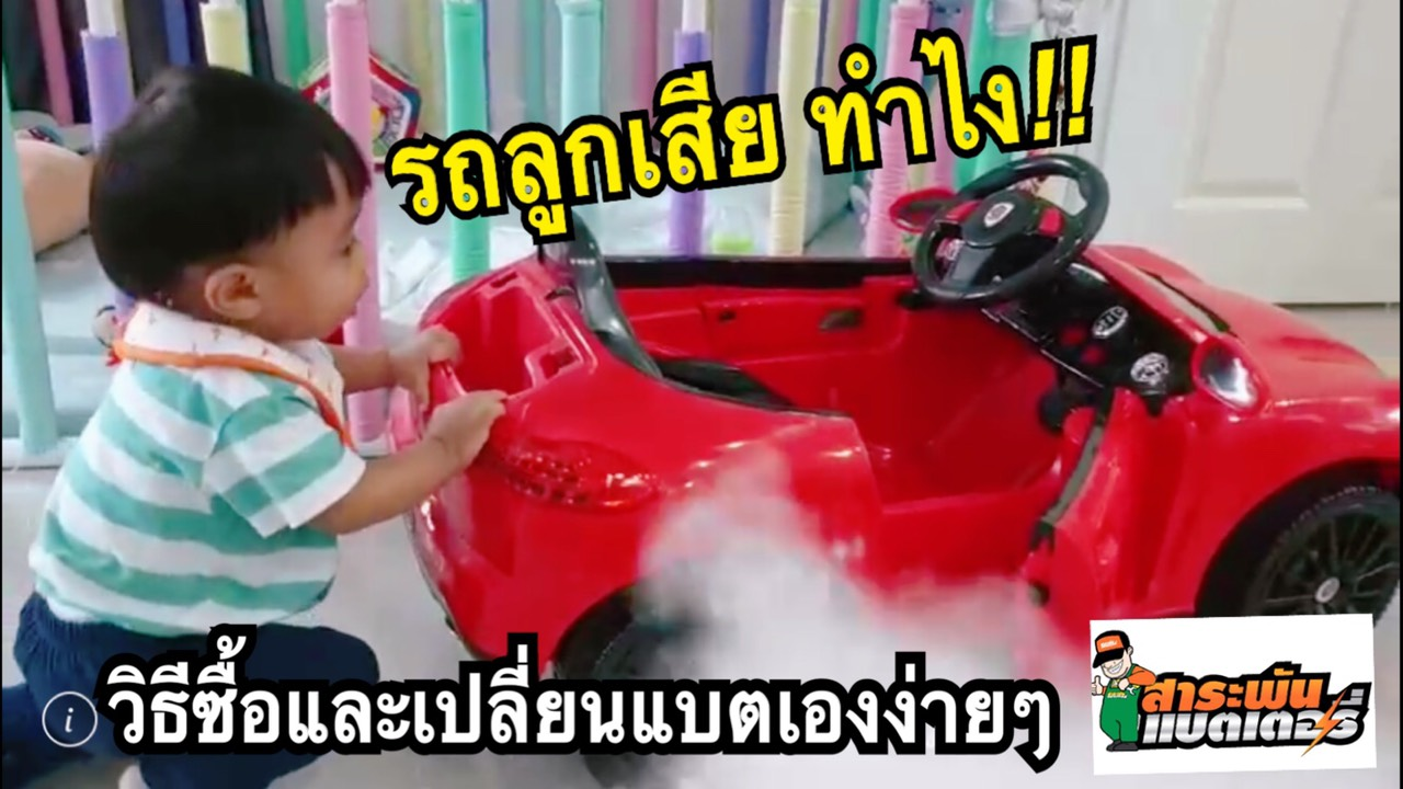 แบตเตอรี่รถของเล่น รถเด็กเล่น