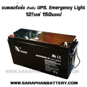 แบตเตอรี่สำรองไฟ ups Vision Accu 12V 150Ah