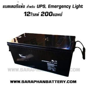 แบตเตอรี่เครื่องสำรองไฟ ups Vision ACCU 12V 200Ah