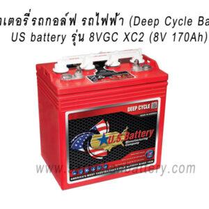 แบตเตอรี่รถกอล์ฟ US Battery 8VGC  XC2