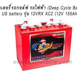 แบตเตอรี่รถกอล์ฟ  US battery 12VRX XC2