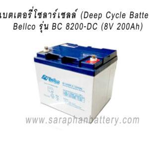 แบตเตอรี่ Deep Cycle Bellco BC 8200-DC