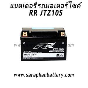แบตเตอรี่ RR JTZ10S