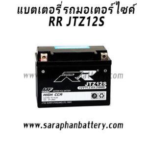 แบตเตอรี่ RR JTZ12S