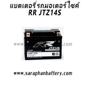 แบตเตอรี่ RR JTZ14S