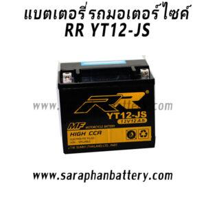 แบตเตอรี่มอเตอร์ไซค์ RR YT12-JS