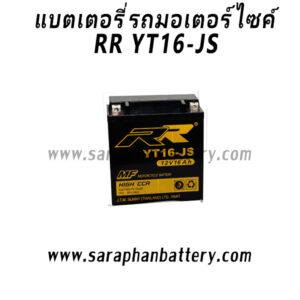 แบตเตอรี่มอเตอร์ไซค์ RR YT16-JS