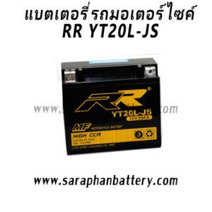แบตเตอรี่มอเตอร์ไซค์ RR YT20L-JS