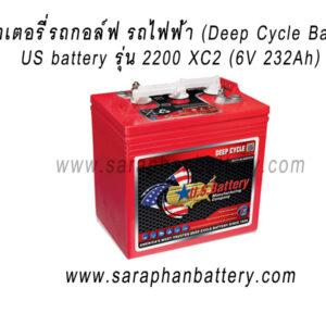 แบตเตอรี่รถกอล์ฟ US Battery 2200 XC2