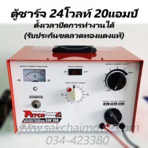 ตู็ชาร์จแบตเตอรี่ P2420