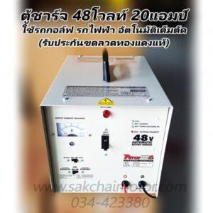 ตู้ชาร์จแบตเตอรี่ TT4820