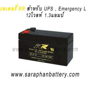 แบตเตอรี่ UPS RR 12V-1.3Ah