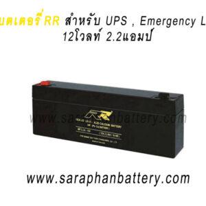 แบตเตอรี่ UPS RR 12V-2.2Ah