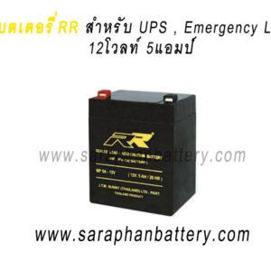 แบตเตอรี่ UPS RR 12V 5Ah