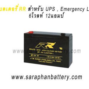 แบตเตอรี่ UPS RR 6V 12Ah