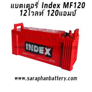 แบตเตอรี่ Index MF120