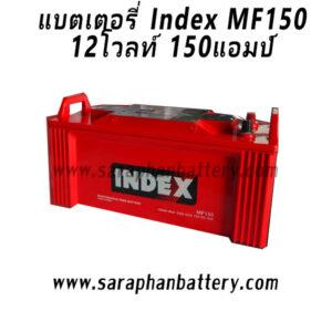 แบตเตอรี่ Index MF150