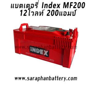 แบตเตอรี่ Index MF200